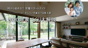 埼玉での家づくり表紙